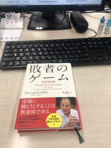 日本経済新聞出版社「敗者のゲーム」