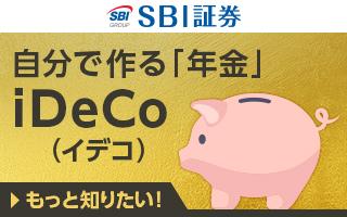 SBI証券のiDeCo(イデコ)